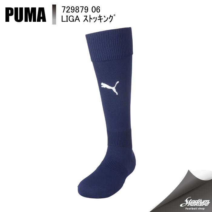 PUMA プーマ LIGA ストッキング 729879 6:ピーコート/ホワイト サッカー ストッキング