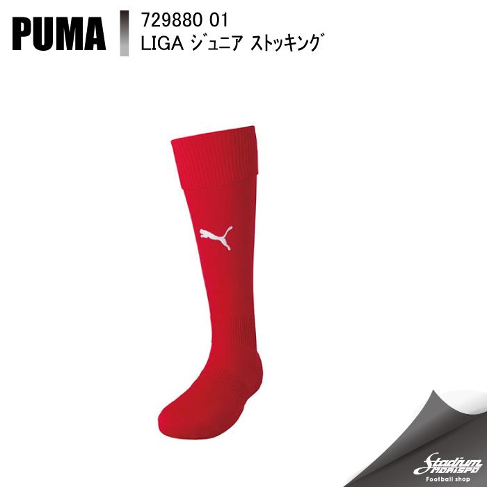 PUMA プーマ LIGA ジュニア ストッキング 729880 1:レッド/ホワイト サッカー ストッキング