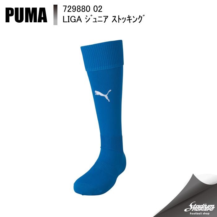 PUMA プーマ LIGA ジュニア ストッキング 729880 2:エレクトリックブルー/ホワイト サッカー ストッキング