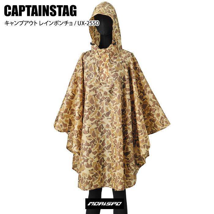CAPTAINSTAG キャプテンスタッグ キャンプアウト レインポンチョ UX-2550 カモ その他小物 アウトドア