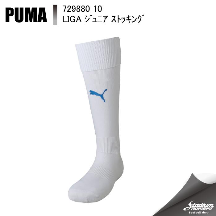 PUMA プーマ LIGA ジュニア ストッキング 729880 10:ホワイト/エレクトリックブルー サッカー ストッキング ST