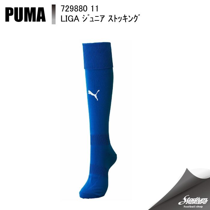 PUMA プーマ LIGA ジュニア ストッキング 729880 11:チームロイヤル/ホワイト サッカー ストッキング ST