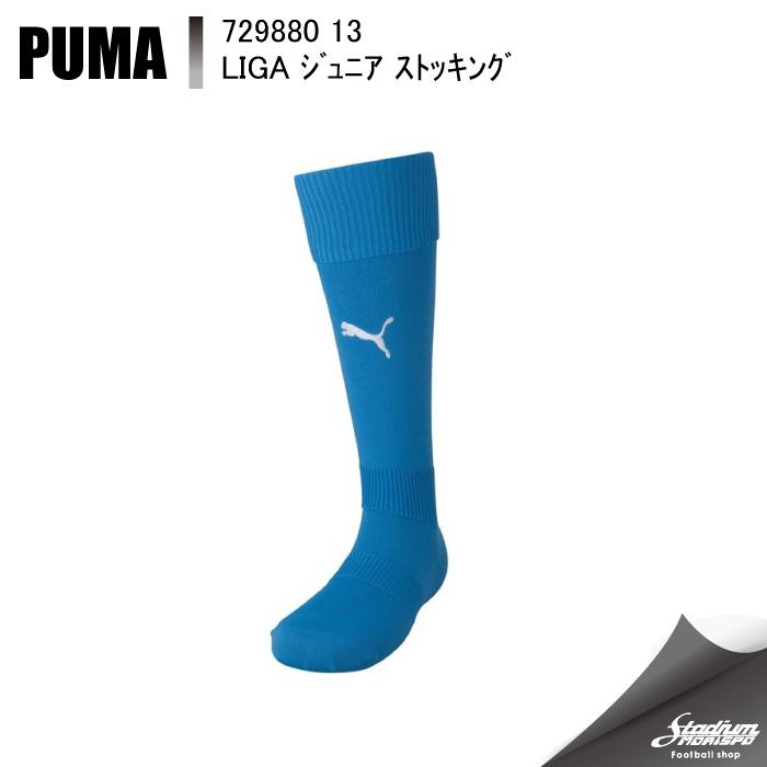 PUMA プーマ LIGA ジュニア ストッキング 729880 13:サックス/ホワイト サッカー ストッキング