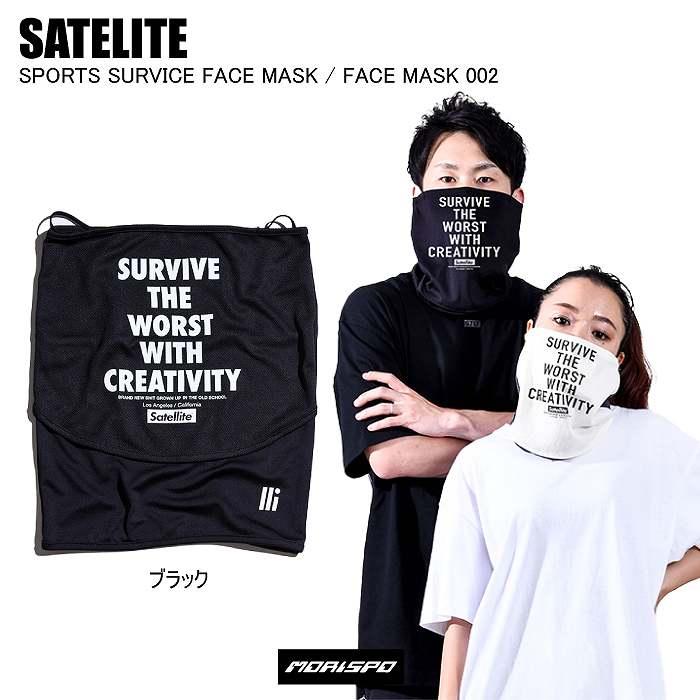 [ネコポス対応]SATELITE サテライト SATELLITE SPORTS SURVIVE FACE MASK スポーツサバイブフェイスマスク FACE MASK 002 ブラック