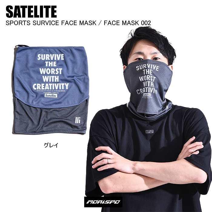 [ネコポス対応]SATELITE サテライト SATELLITE SPORTS SURVIVE FACE MASK スポーツサバイブフェイスマスク FACE MASK 002 グレイ