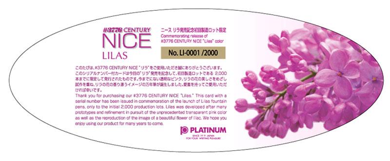 プラチナ #3776 センチュリー NICE「ニース リラ」 万年筆 PNB-20000R #22