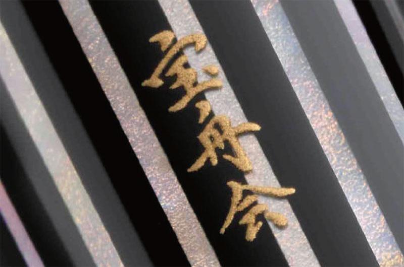 ペリカン 限定品 M805 光彩 螺鈿万年筆 (吸入式)