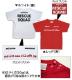 【数量限定・再販】 キッズ モリタTシャツ