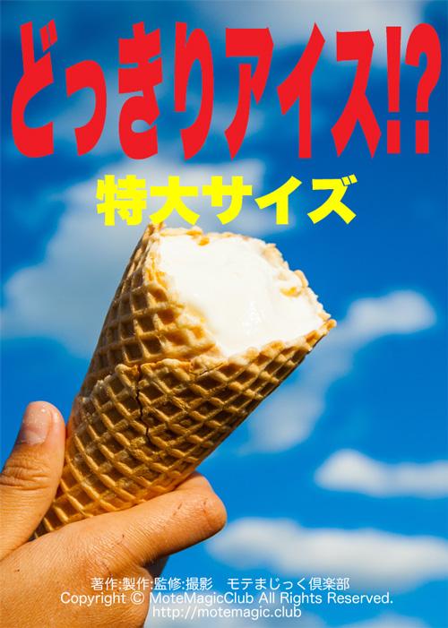 どっきりアイス!? ★特大サイズ★