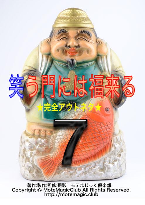 笑う門には福来る7★完全アウトネタ★