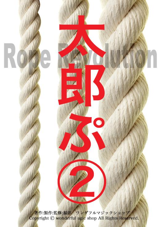 TAROPE 2  Rope Revollution【ロープ革命】