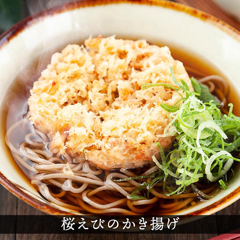 桜えび天・しらす天セット 12食【送料無料】