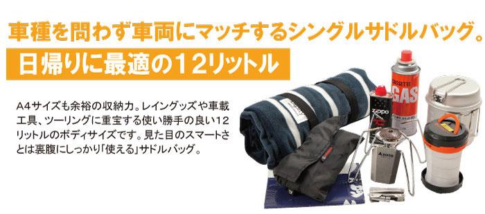 【DEGNER】 デグナー  ナイロンサドルバッグ[12L]ドリンクホルダー付(NB-1)