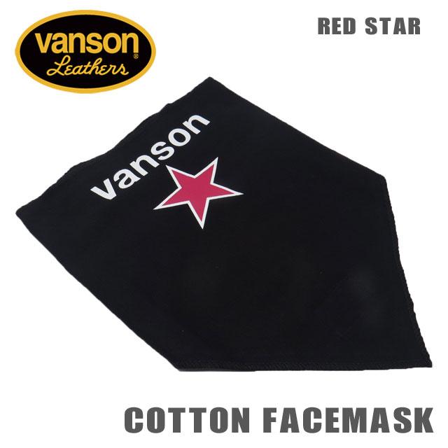 【VANSON】バンソン コットンフェイスマスク『RED STAR』レッドスター リバーシブル
