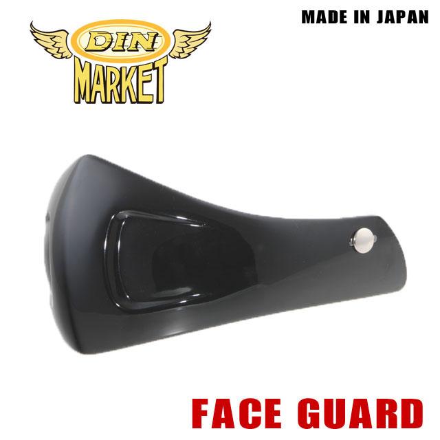 【DIN MARKET】ワンタッチ汎用 フェイスガード FACE GUARD FRP 日本製