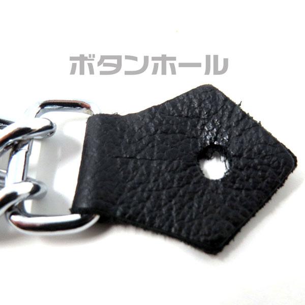【チェーンベストエクステンダー】ボタンベスト用
