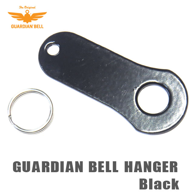GUARDIAN BELL ガーディアンベル用ハンギングステー  ベルハンガー スチール ブラック(GBH-BK)Made in USA
