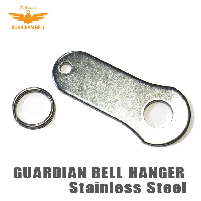 GUARDIAN BELL ガーディアンベル用ハンギングステー  ベルハンガー ステンレススチール シルバー(GBH-ST)