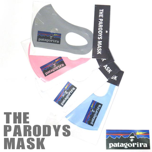 【THE PARODYS MASK】パロディーマスク『patagoriraーパタゴリラ』おもしろマスク 洗えるマスク ポリウレタン