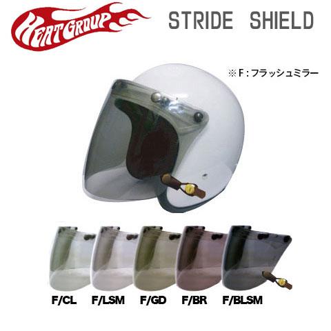 【HEAT GROUP】 STRIDE SHIELD フラッシュミラー ストライドシールド