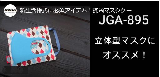 【JAM'S GOLD】 FLAT 平置きマスクケース ジャムズゴールド(JGA-894)