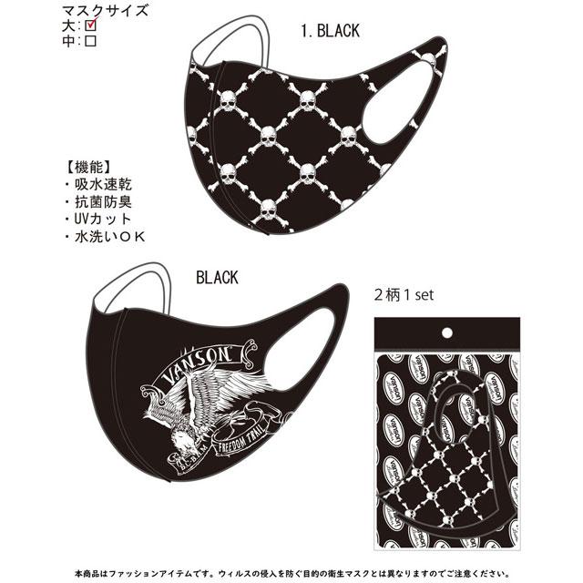 【VANSON】 バンソン ポリウレタンマスク 2枚セット 洗える 立体型 吸水速乾 抗菌防臭 UVカット ブラック スカル イーグル(NVFG-2101)