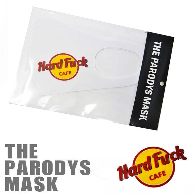 【THE PARODYS MASK】パロディーマスク『HardFuck-ハードファック』おもしろマスク 洗えるマスク ポリウレタン