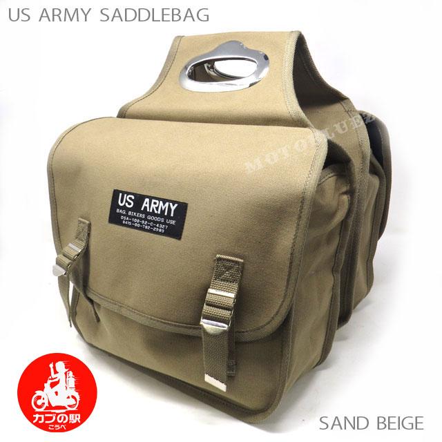 カブにピッタリ!US ARMY サドルバッグ(20L)ミリタリーテイスト キャンバス アーミーバッグ SADDLEBAG |サンドベージュ|