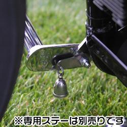 【ラングーン】 ブラスガーディアンベル (B-S-J)