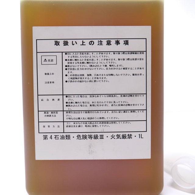 【M.M.C】ハーレー専用オイル POWER RED 『MAMUSHI』スタンダード  20W-55  100%化学合成 (1L) マムシ