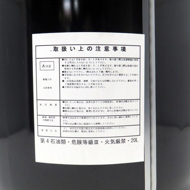 送料無料! 【M.M.C】ハーレー専用オイル POWER RED 『MAMUSHI』スタンダード  20W-55  100%化学合成 (20L) マムシ