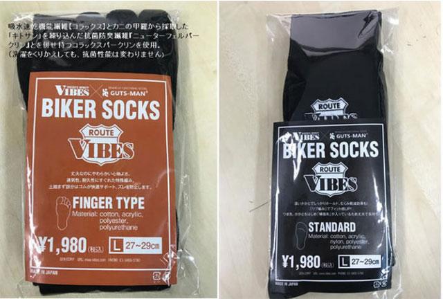 【VIBES】 VIBES バイブスオリジナル バイカーソックス BIKER SOCKS GUTS-MANxVIBES コラボ商品 自衛隊仕様ソックス