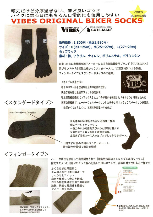 【VIBES】 VIBES バイブスオリジナル バイカーソックス BIKER SOCKS|GUTS-MANxVIBES コラボ商品 自衛隊仕様ソックス