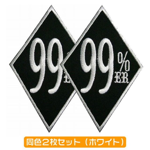 【2枚組】99%ER パッチ 2枚セット