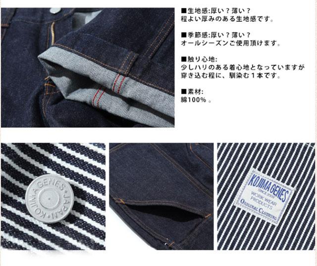 【児島ジーンズ】ベーシックベイカーパンツ(RNB-1201)ワンウォッシュ