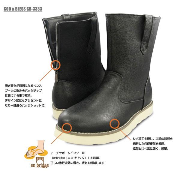 【GOD&BLESS】ペコスブーツ バックジップ+enbridgeインソール