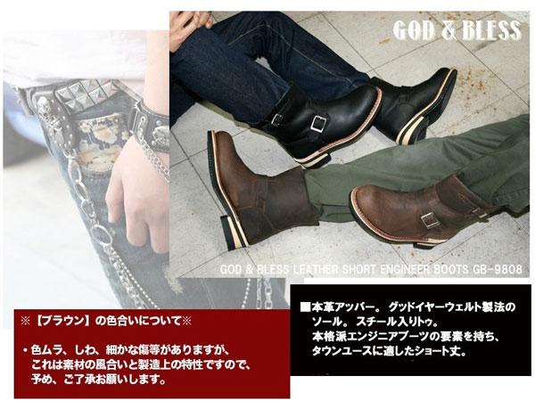 【GOD&BLESS】オール本革ショートエンジニアブーツ