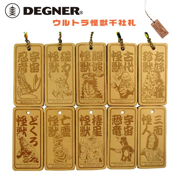 【DEGNER】デグナーx円谷プロ ウルトラ怪獣千社札/本革ストラップ 10枚セット