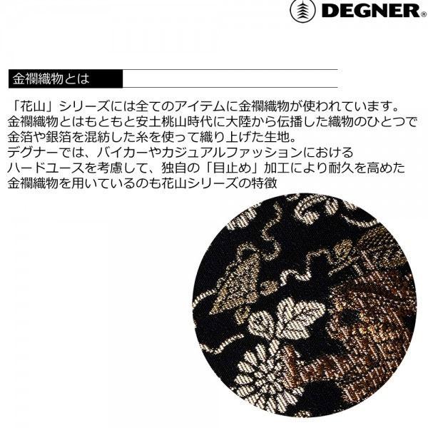 【DEGNER】ロングジップウォレット『カネゴン尽くし』 ウルトラシリーズx花山 デグナー 長財布 本革 金襴織物(W-48K)