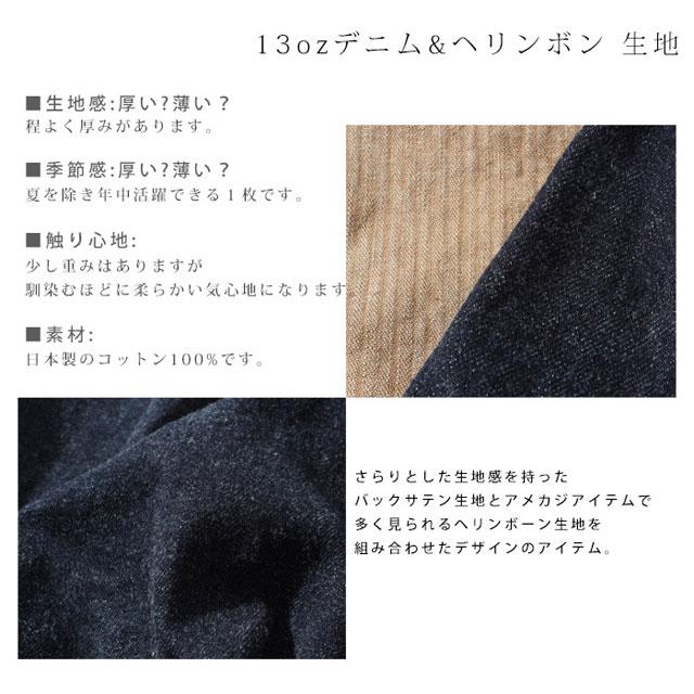 【児島ジーンズ】 デニムコンボヘリンボーンシャツ |チャコール/ベージュ| RNB-282