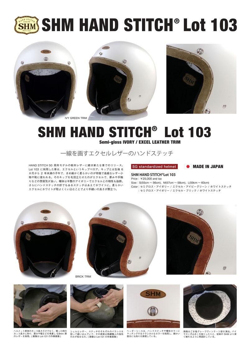 SHM HAND STITCH Lot-103 ハンドステッチ ジェットヘルメット|2カラー・3サイズ|<BR>手縫い 日本製 エクセルレザートリム