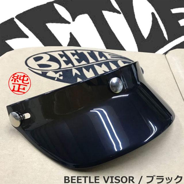 【OCEAN BEETLE】オーシャンビートル BEETLE VISOR  ビートルバイザー
