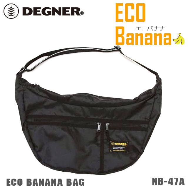 【DEGNER】 エコバナナバッグ/ECO BANANA BAG(ブラック) [NB-47A-BK] デグナー