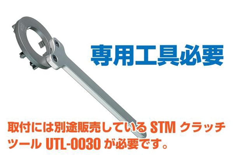 STM Evoluzione レーシング スリッパークラッチ エコノミーキット for DUCATI / bimota