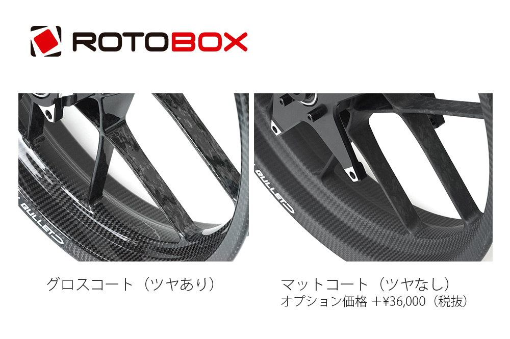 ROTOBOX(ロトボックス) カーボンホイールセット BULLET (バレット) HONDA CBR1000RR (17-20)