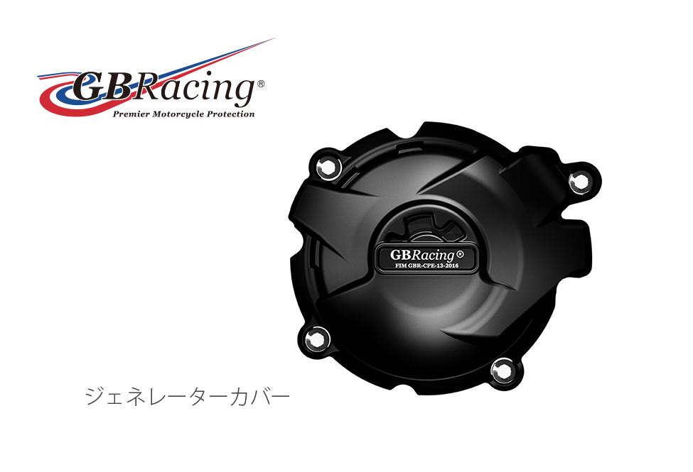GBRacing FIM公認 エンジンカバー (2次カバー ) HONDA CBR1000RR/SP (17-19)