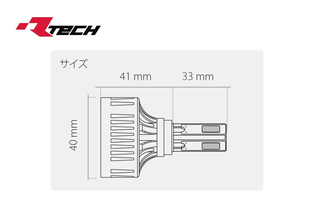 R-TECH(アールテック)  R3000LEDヘッドライトキット