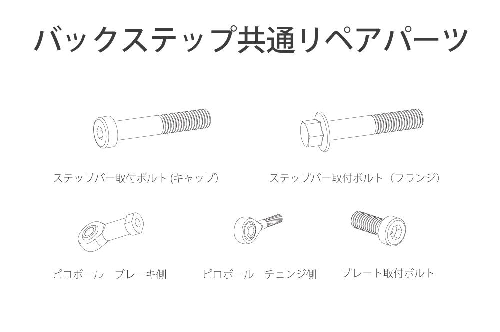 Valter Moto (バルターモト)バックステップ  共通リペアパーツ