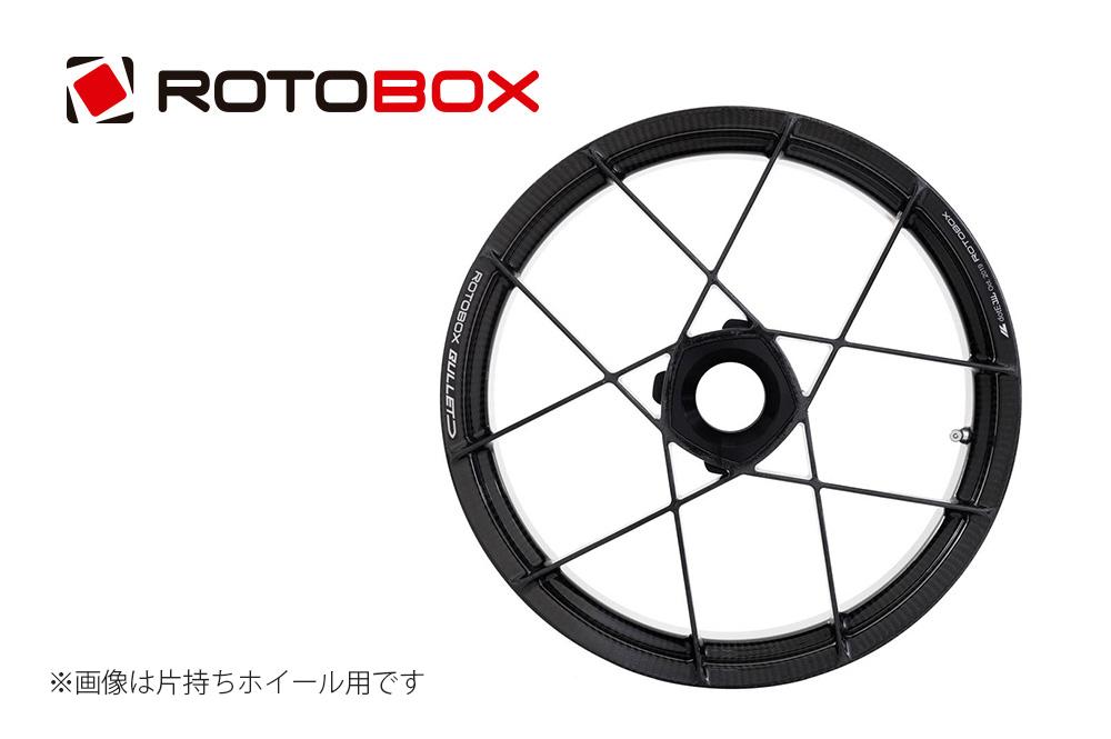 ROTOBOX(ロトボックス) カーボンホイールセット BULLET (バレット) YAMAHA YZF-R1 (04-14)