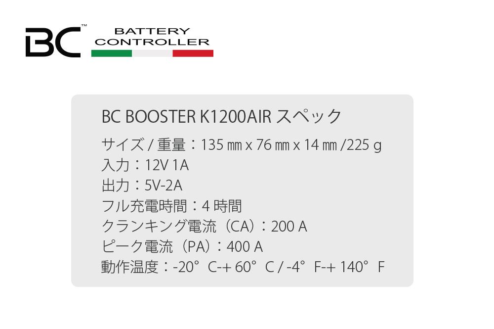 BC BATTERY CONTROLLER / バッテリーコントローラー BOOSTER K1200AIR 12Vモーターサイクル用ジャンプスターター